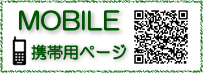 MOBILE 携帯用ページ